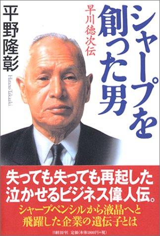 早川 徳次(Tokuji Hayakawa)Amazonより