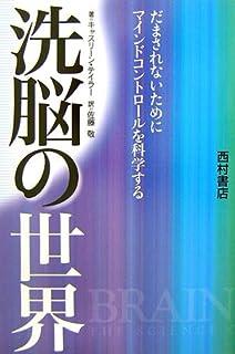 マインド・コントロールの恐怖 (...