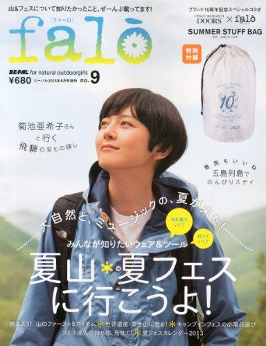 falo 2013年8月号 大きい表紙画像
