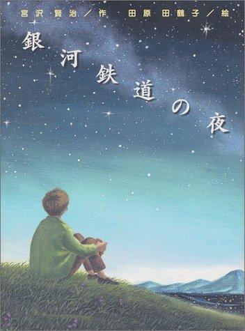 銀河鉄道の夜 (宮沢賢治童話傑作選)