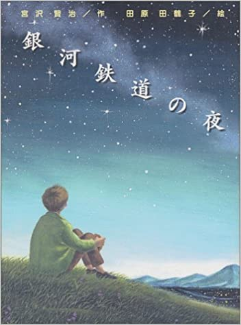 銀河 鉄道 賢治 の 夜 宮沢