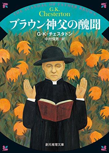 ブラウン神父の醜聞【新版】 (創元推理文庫)