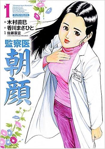 「香川まさひと監察医 朝顔」的圖片搜尋結果