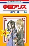 Gakuen Alice Vol.24 (In Japanese) by Tachibana Higuchi (2011-05-04)