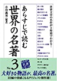 あらすじで読む世界の名著〈No.3〉 (楽書ブックス)