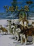 国际大奖小说:雪橇犬之歌