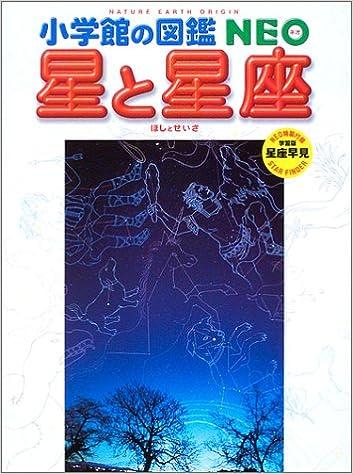 小学館の図鑑NEO 星と星座 | 潤一, 渡部, 晶子, 出雲, 俊男, 牛山 |本 ...