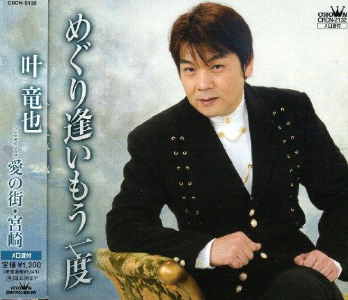 Meguriai Moichido/Ai No Machi.Miyaza