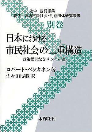 日本における市民社会の二重構造...