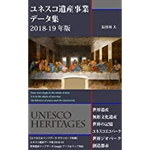 UNESCO Heritages data collection 2018-19 from World Heritage to Creative Cities: With Excel and World Heritage Map data download service (Japanese Edition)
