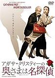 アガサ・クリスティーの奥さまは名探偵 [DVD]