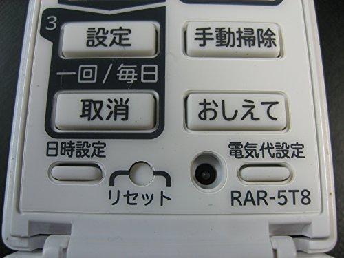 日立 エアコンリモコン RAR-5T8