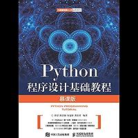 Python程序设计基础教程(慕课版)