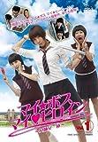 [DVD]マイ・ボス マイ・ヒロイン DVD-BOX