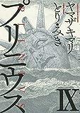 プリニウス9 (バンチコミックス45プレミアム)