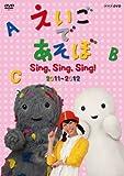 えいごであそぼ Sing,Sing,Sing! 2011~2012 [DVD]