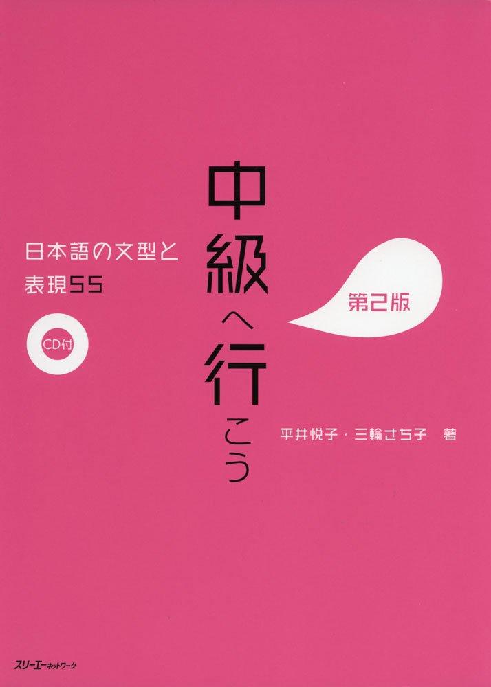 中級へ行こう 日本語の文型と表現55 第2版: 9784883197286: Amazon.com: Books