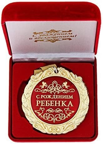 Medalla en caja de regalo para nacimiento del niño Ruso aniversario cumpleaños: Amazon.es: Coche y moto