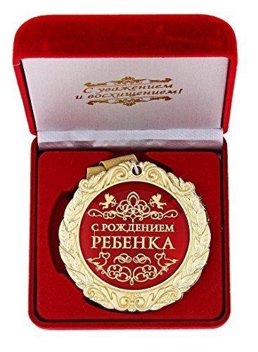 Médaille boîte cadeau de naissance de l'enfant russe anniversaire anniversaire GMMH