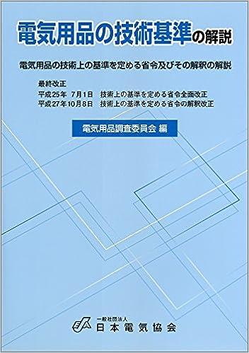 電気用品の技術基準の解説(平成2...