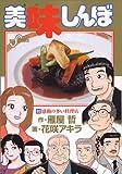 美味しんぼ (90)