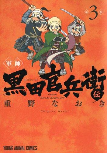軍師黒田官兵衛伝 3の商品画像