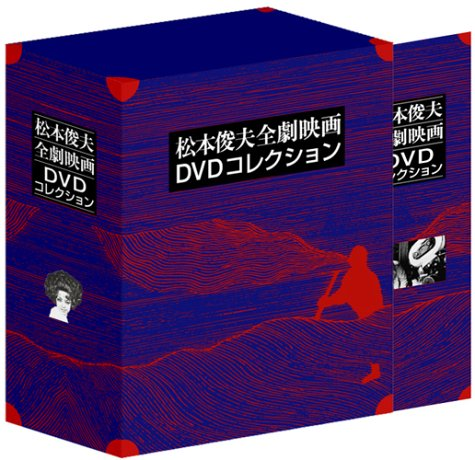 松本俊夫全劇映画 DVD-BOX ( 初回限定生産 ) B000185CUE