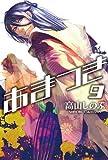 Amatsuki #9 [Japanese Edition] (ID Comics ZERO-SUM Comics)