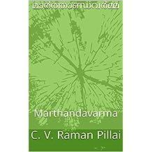 മാർത്താണ്ഡവർമ്മ: Marthandavarma (Malayalam Edition)