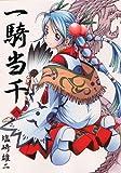 8 (Ikki Tousen [Gum C]) (in Japanese)