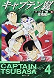 CAPTAIN TSUBASA World Youth Championship Vol.4 [ Shueisha Bunko ][ In Japanese ]