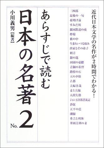 あらすじで読む日本の名著 No.2―近代日本文学の名作が2時間でわかる! (楽書ブックス)