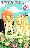 ハチミツとクローバー 6 (クイーンズコミックス)