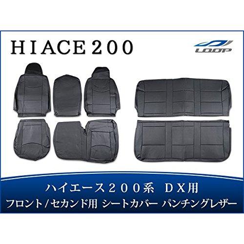 ハイエース 200系 DX専用 パンチングレザー シートカバー フロント セカンド用 H16~ B07C2Z179N