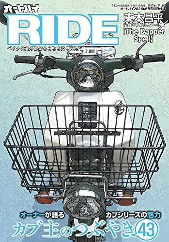 オートバイ 最新号 追加画像