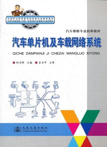 Download Automotive microcontrollers and automotive network systems (automotive repair professional technician textbooks)(Chinese Edition) ebook
