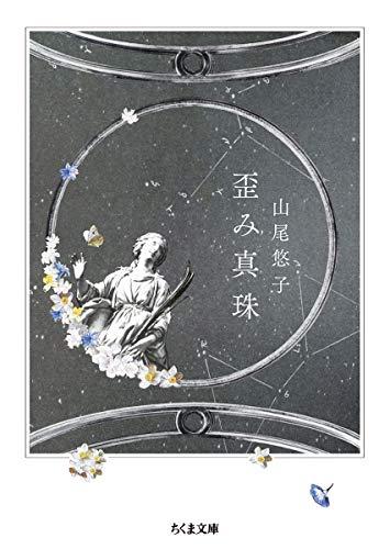 歪み真珠 (ちくま文庫)