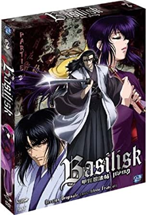 Basilisk : The Kôga Ninja Scrolls - Part 2 Francia DVD ...