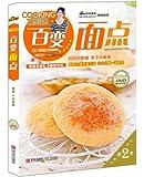 巧厨娘百变面点(附DVD光盘)