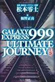 Galaxy Express 999 Ultimate Journey Vol.1