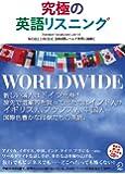 究極の英語リスニングWORLDWIDE―Standard Vocabulary List1-6 6000語レベルで世界に