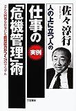 「人の上に立つ人の仕事の実例「危機管理」術」佐々 淳行