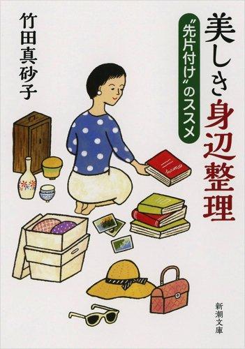 """美しき身辺整理: """"先片付け""""のススメ (新潮文庫)"""