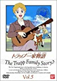 トラップ一家物語(5) [DVD]