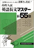 英語長文マスター新55題 (高校入試問題集)