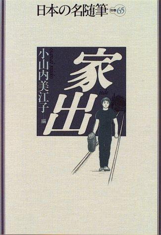 日本の名随筆 (別巻65) 家出