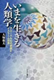 Islamic world and the paradox of globalization - anthropology Dead Poets Society (2002) ISBN: 4120032345 [Japanese Import]