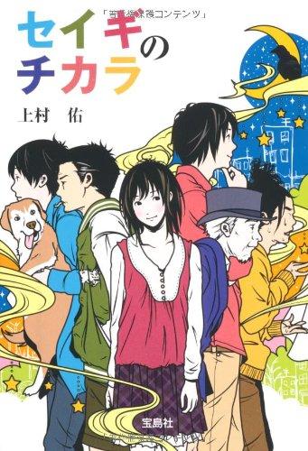 セイギのチカラ (宝島社文庫)