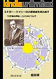 エドガー・ケイシーの占星術論を読み直す