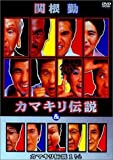 関根勤 カマキリ伝説 & カマキリ伝説 1 1/2 [DVD]